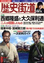 歴史街道(月刊誌)(2018年6月号)(雑誌)
