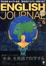 ENGLISH JOURNAL(月刊誌)(2018年6月号)(CD付)(雑誌)