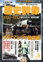 歴史群像(隔月刊誌)(No.149 JUN.2018)(雑誌)