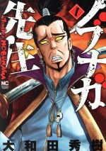 ノブナガ先生(1)(ニチブンC)(大人コミック)