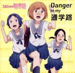 TVアニメ「ちおちゃんの通学路」オープニングテーマ「Danger in my 通学路」(通常)(CDS)