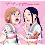 TVアニメ「ちおちゃんの通学路」エンディングテーマ「ナナイロード」(通常)(CDS)