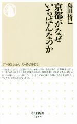 京都がなぜいちばんなのか(ちくま新書1329)(新書)