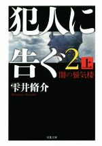 犯人に告ぐ 2 闇の蜃気楼(双葉文庫)(上)(文庫)