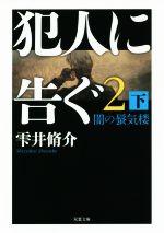犯人に告ぐ 2 闇の蜃気楼(双葉文庫)(下)(文庫)