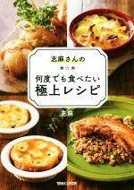 志麻さんの何度でも食べたい極上レシピ(単行本)
