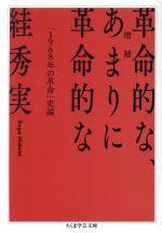 革命的な、あまりに革命的な 増補 「1968年の革命」史論(ちくま学芸文庫)(文庫)