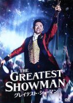 グレイテスト・ショーマン(通常)(DVD)