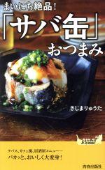 まいにち絶品!「サバ缶」おつまみ(青春新書PLAY BOOKS)(新書)