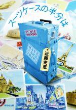 スーツケースの半分は(祥伝社文庫)(文庫)
