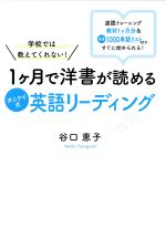 1ヶ月で洋書が読めるタニケイ式英語リーディング 学校では教えてくれない!(単行本)