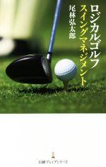 ロジカルゴルフ スイングマネジメント(日経プレミアシリーズ)(新書)
