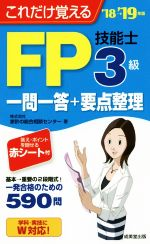 これだけ覚えるFP技能士3級一問一答+要点整理('18→'19年版)(赤シート付)(新書)