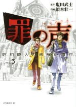 罪の声 昭和最大の未解決事件(3)(イブニングKC)(大人コミック)