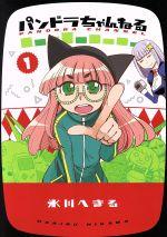 パンドラちゃんねる(1)(電撃C NEXT)(大人コミック)