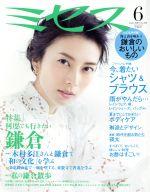 ミセス(月刊誌)(2018年6月号)(雑誌)