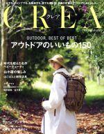 CREA(月刊誌)(6 JUNE 2018 VOL.343)(雑誌)
