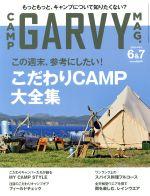 GARVY(月刊誌)(2018年6・7月号)(雑誌)