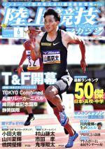 陸上競技マガジン(月刊誌)(2018年6月号)(雑誌)