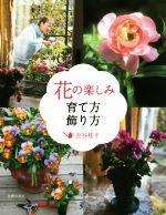 花の楽しみ 育て方飾り方(単行本)