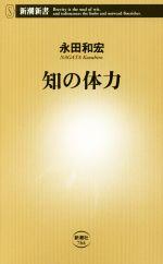 知の体力(新潮新書764)(新書)