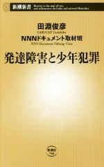 発達障害と少年犯罪(新潮新書766)(新書)