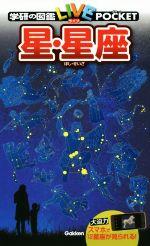星・星座(学研の図鑑LIVEポケット9)(児童書)