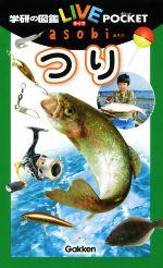 つり(学研の図鑑LIVEポケット asobi)(児童書)
