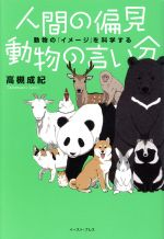 人間の偏見 動物の言い分 動物の「イメージ」を科学する(単行本)