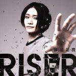 RISER(Think Ver.)(DVD付)(通常)(CDS)
