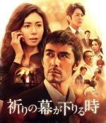 祈りの幕が下りる時 通常版(Blu-ray Disc)(BLU-RAY DISC)(DVD)