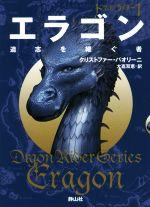 エラゴン 遺志を継ぐ者 ドラゴンライダー 1(静山社文庫)(文庫)