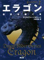 エラゴン 遺志を継ぐ者 ドラゴンライダー 2(静山社文庫)(文庫)