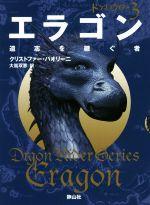 エラゴン 遺志を継ぐ者 ドラゴンライダー 3(静山社文庫)(文庫)