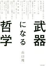 武器になる哲学 人生を生き抜くための哲学・思想のキーコンセプト50(単行本)