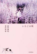 いちごの唄(単行本)