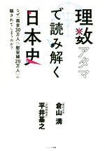 理数アタマで読み解く日本史 なぜ「南京30万人」「慰安婦20万人」に騙されてしまうのか?(単行本)