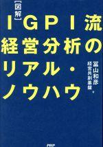 図解 IGPI流経営分析のリアル・ノウハウ(単行本)