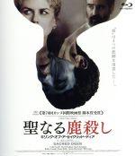 聖なる鹿殺し キリング・オブ・ア・セイクリッド・ディア(Blu-ray Disc)(BLU-RAY DISC)(DVD)