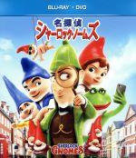 名探偵シャーロック・ノームズ ブルーレイ+DVDセット(Blu-ray Disc)(BLU-RAY DISC)(DVD)