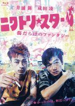 ニワトリ★スター(Blu-ray Disc)(BLU-RAY DISC)(DVD)