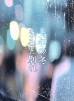 去年の冬、きみと別れ プレミアム・エディション(Blu-ray Disc)(BLU-RAY DISC)(DVD)