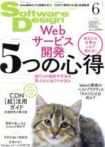 Software Design(月刊誌)(2018年6月号)(雑誌)