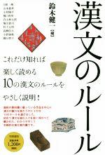 漢文のルール(単行本)