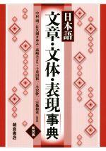 日本語 文章・文体・表現事典 新装版