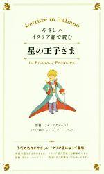 やさしいイタリア語で読む 星の王子さま