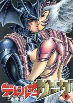 デビルマンサーガ(8)(ビッグCスペシャル)(大人コミック)