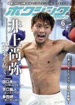 ボクシングマガジン(月刊誌)(2018年6月号)(雑誌)