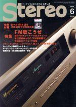 Stereo(月刊誌)(2018年6月号)(雑誌)