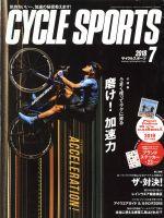 CYCLE SPORTS(月刊誌)(2018年7月号)(雑誌)